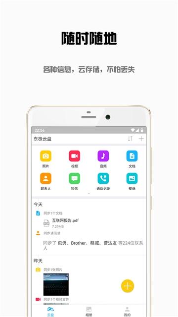 东极云盘app下载