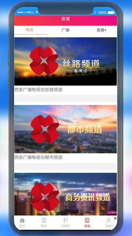 原点新闻app下载