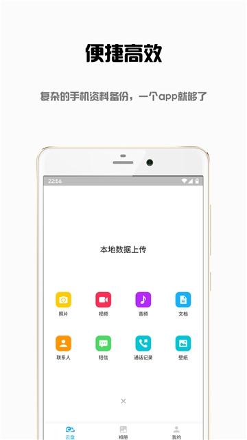 东极云盘app