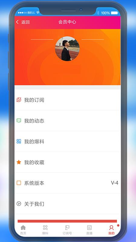 原点新闻app
