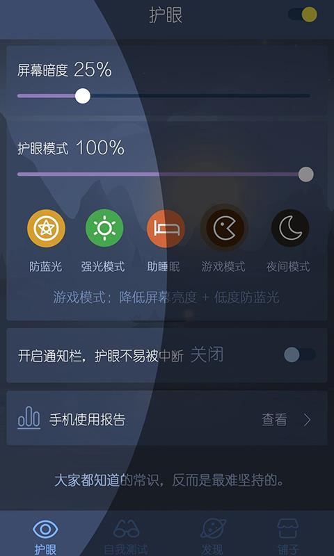 爱思护眼app下载