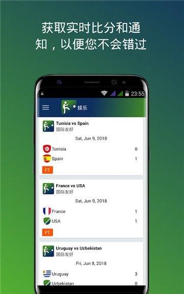 一切足球app