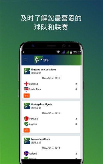 一切足球app下载