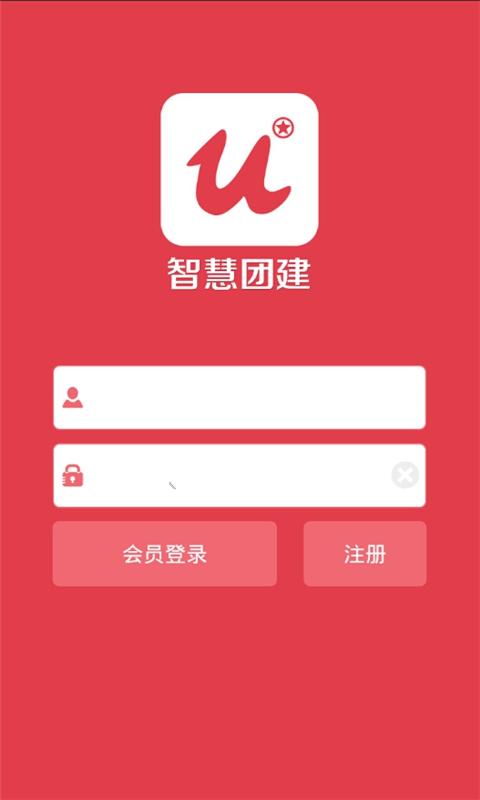 智慧团建app