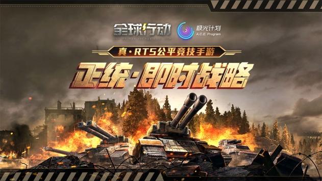 全球行动中文版