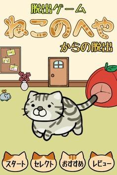 逃离猫的房间安卓版官方下载
