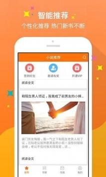 知轩藏书安卓版最新下载