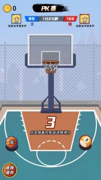 篮球大作战最新版官方下载