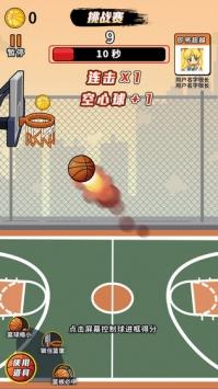 篮球大作战最新版免费下载