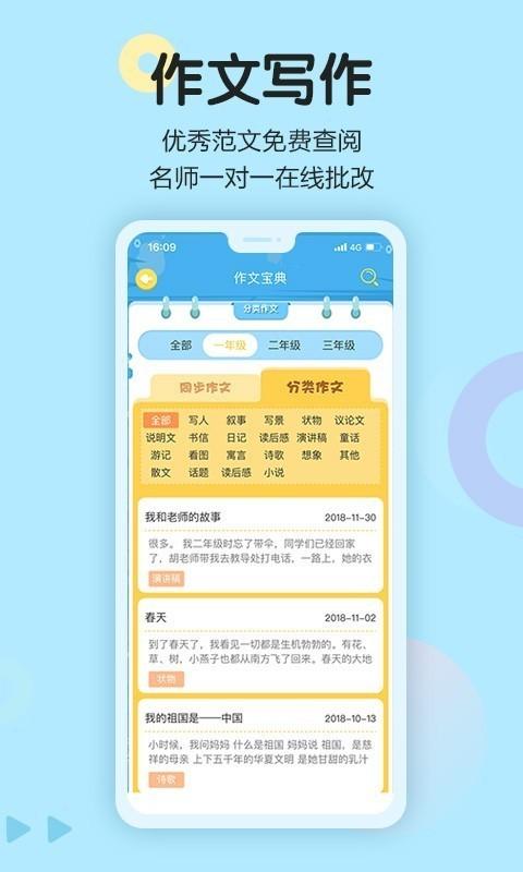 语文同步学官方版免费下载