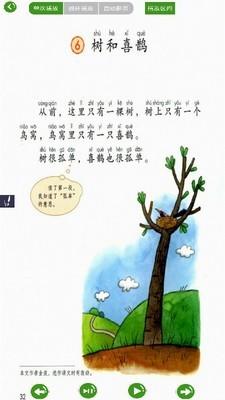 小学语文点读安卓版官方下载