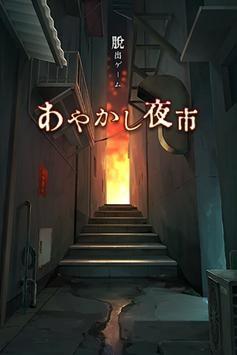 妖异的夜市安卓版最新下载