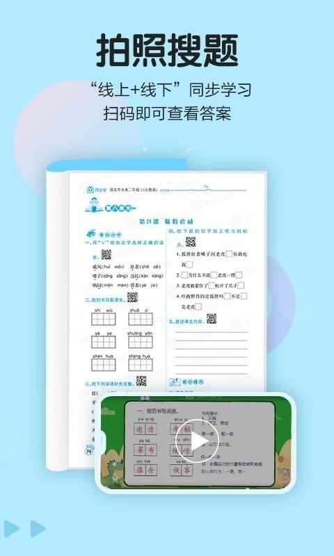语文同步学官方版最新下载