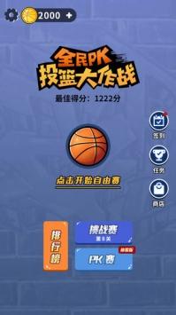 篮球大作战最新版