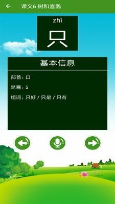 小学语文点读安卓版最新下载