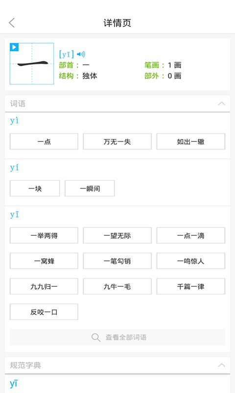 语文同步课堂安卓版最新下载