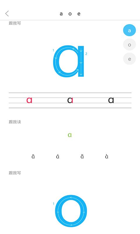 语文同步课堂安卓版免费下载