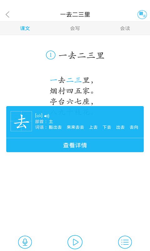 语文同步课堂安卓版官方下载