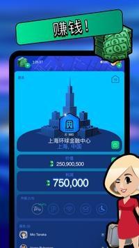 地产大亨GO手机版