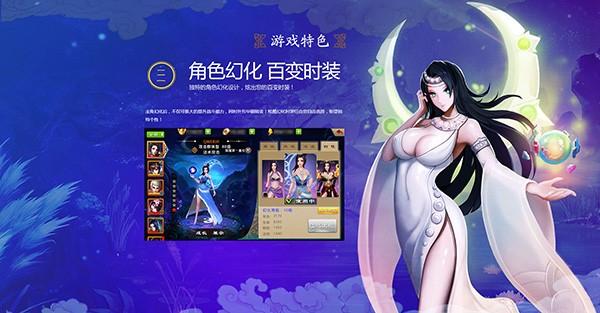封神英雄榜安卓版官方下载