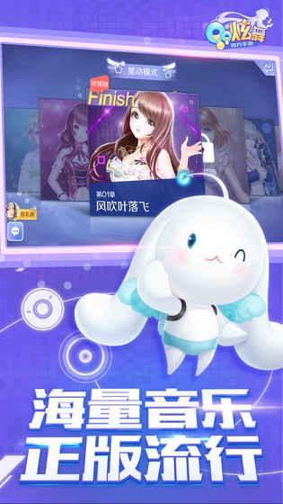 QQ炫舞最新版免费下载