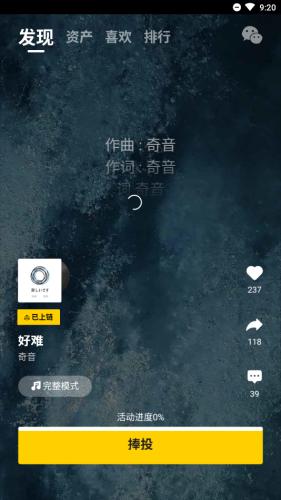 捧音app安卓版下载