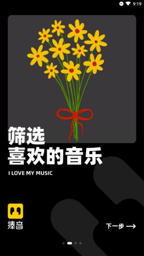 捧音app最新版下载