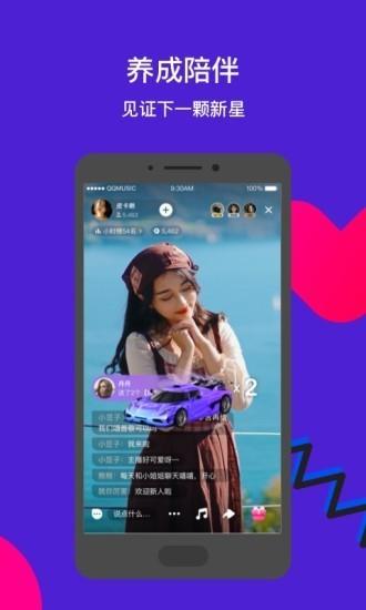 Fan直播app官方下载