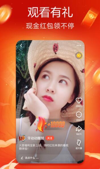 火山小视频app最新版下载
