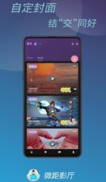 微距影厅app官方下载