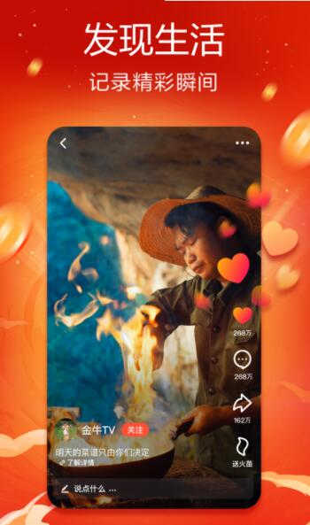 火山小视频app下载