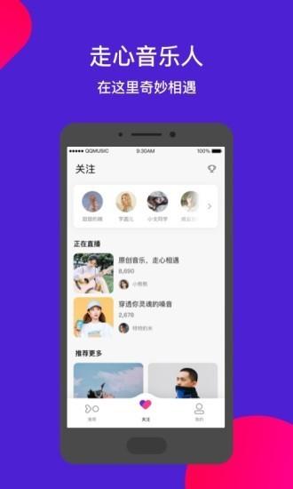 Fan直播app最新版下载