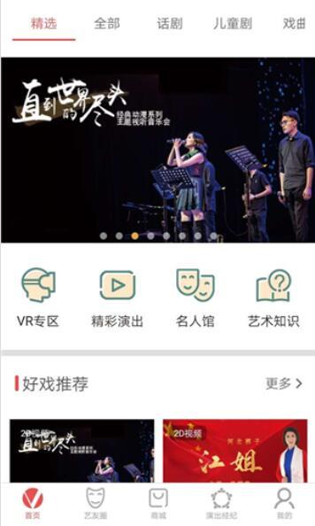 V观剧场app下载