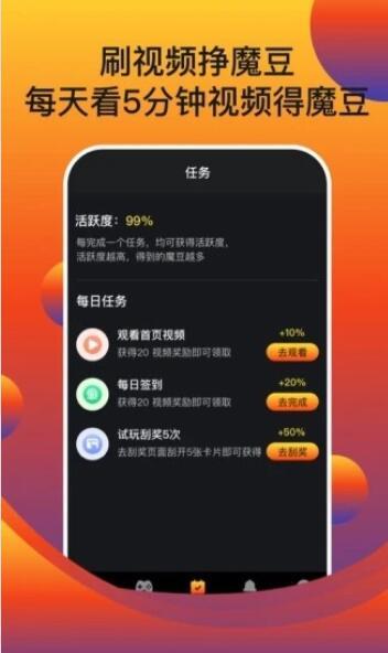 魔方短视频app官方下载