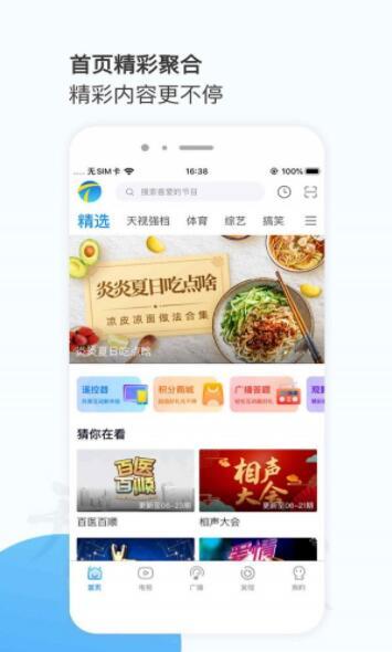 万视达app