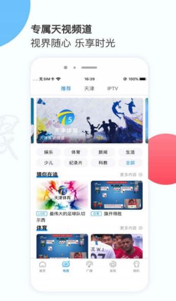 万视达app最新版下载