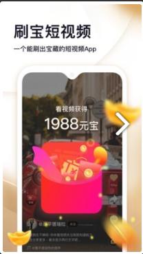 刷宝短视频app安卓版官方下载