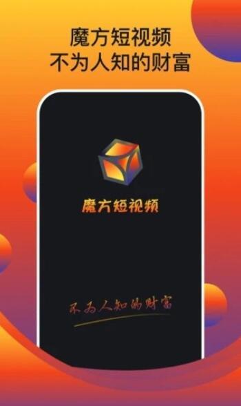 魔方短视频app
