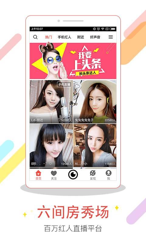 六间房直播app下载