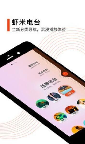 优米音乐app安卓版下载