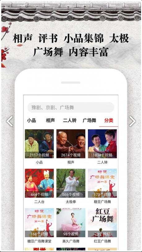 戏曲大观园app官方下载