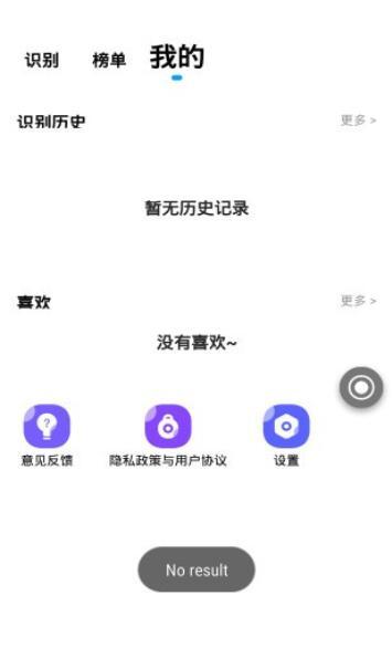 听歌识别王app官方下载