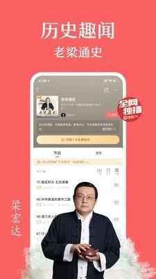 蜻蜓FM安卓版官方下载