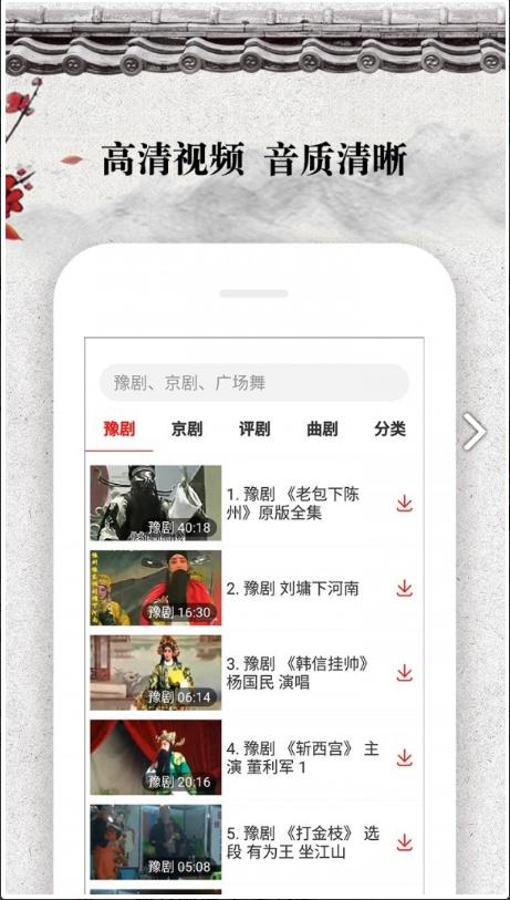 戏曲大观园app下载