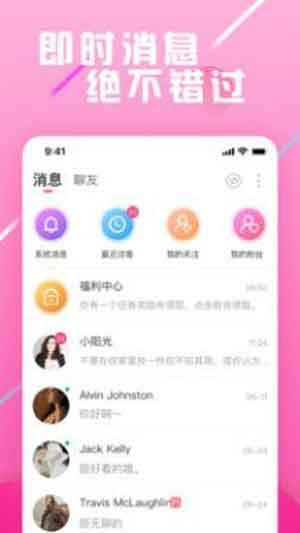 蔷薇社区安卓版下载