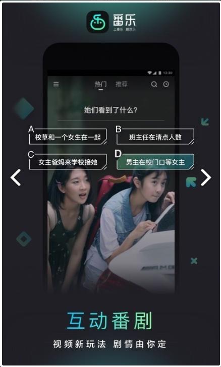 番乐app官方下载