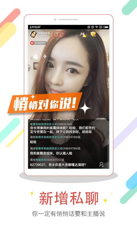 六间房直播app官方下载