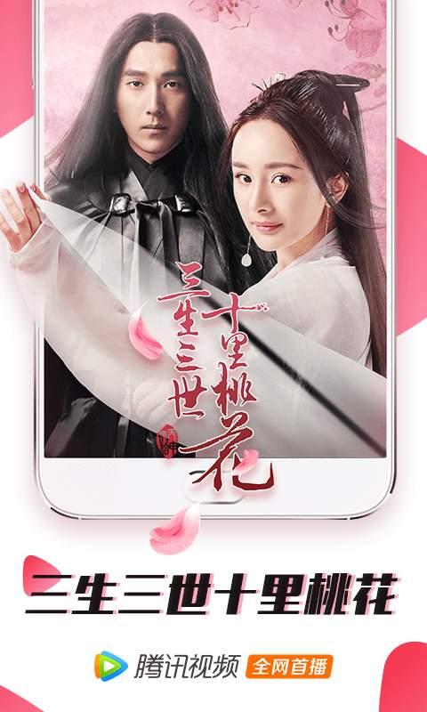 腾讯视频app安卓版官方下载