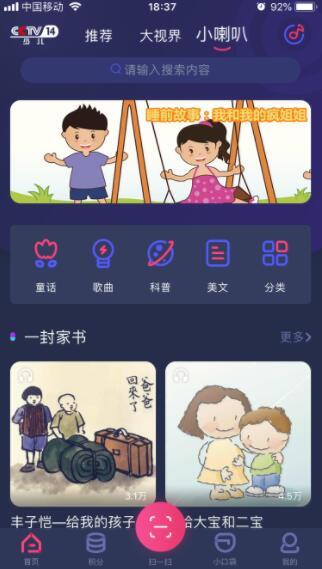 央视少儿app免费安卓版官方下载
