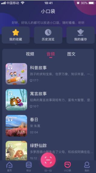 央视少儿app免费安卓版最新下载